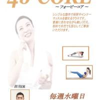 4b-core