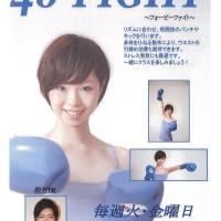 4b-fight