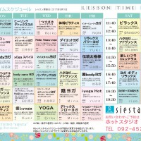 timetable_1709