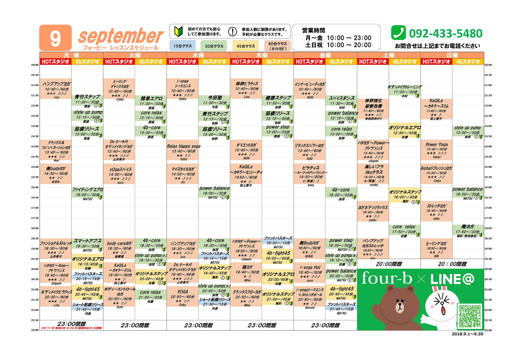 9月レッスンスケジュール