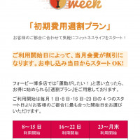 1week_plan